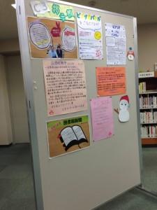 C3手づくりの掲示板。図書館1階入口の奥にある。